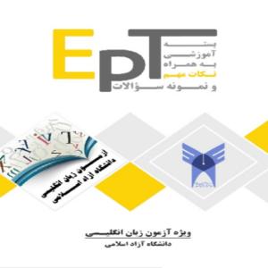 بسته کامل تضمینی جزوه و کتاب آمادگی و آموزش آزمون زبان EPT دانشگاه آزاد