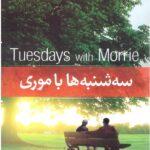 کتاب صوتی سه شنبه ها با موری (نویسنده:میچ البوم)