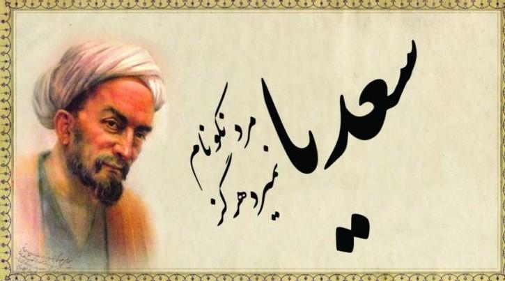 کتاب صوتی زندگینامه سعدی (نویسنده:محمد باقر رضایی)