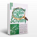 مجموعه General English through reading به همراه ترجمه و پاسخ و حل تمارین کتاب