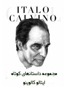 مجموعه داستان های کوتاه ایتالو کالوینو