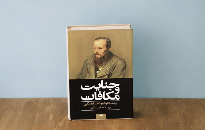 کتاب جنایات و مکافات اثر فئودور داستایوفسکی