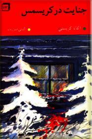 رمان جنایت در کریسمس