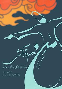 کتاب من بادم و تو آتش براساس زندگی مولانا اثر آنماری شیمل