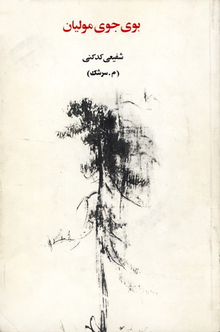 کتاب بوی جوی مولیان