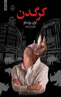 کتاب کرگدن (یونسکو) مترجم:جلال ال احمد