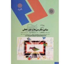کتاب جبر عددی, نظریه ماتریس ها, معادلات دیفرانسیل جبری, نظریه کنترل (پیتر بنر) – زبان اصلی