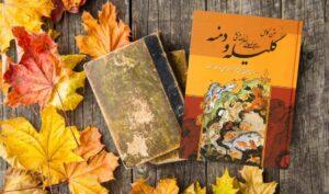 کتاب شرح کامل کلیله و دمنه نصرالله منشی