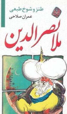 کتاب طنز و شوخی طبعی ملانصرالدین