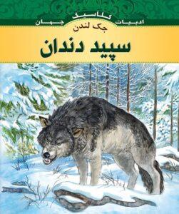 کتاب سپید دندان جک لندن