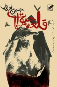 کتاب قلعه حیوانات جرج اورول