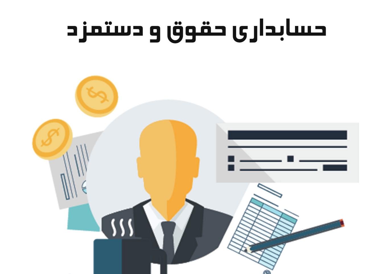 کتاب حسابداری حقوق و دستمزد پایه یازدهم (فنی و حرفهای)
