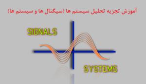جزوه درس سیگنال ها و سیستم ها