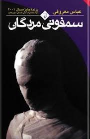 کتاب سمفونی مردگان
