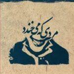 کتاب صوتی مردی که می خندد (نویسنده:ویکتور هوگو)