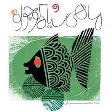 کتاب صوتی ماهی سیاه کوچولو