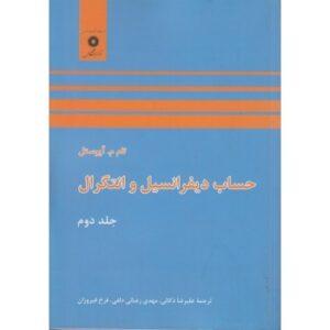 کتاب حساب دیفرانسیل و انتگرال آپوستل (جلد دوم)