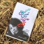 کتاب اولین تپش های عاشقانه قلبم 1340