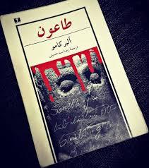 کتاب طاعون