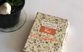 کتاب عاشقانه ربه کا