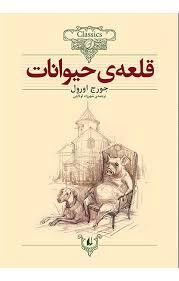 کتاب قلعه حیوانات اثر جورج ارول