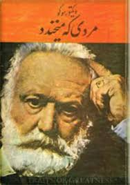 "کتاب ""مردی که میخندد"" اثر ویکتور هوگو"