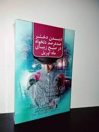 کتاب دیدن دختر صد در صد دلخواه