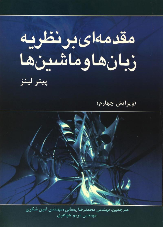 جزوه کامل و فوق العاده نظریه زبان ها و ماشین ها از پیتر لینز