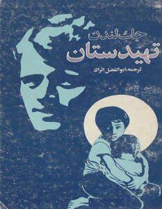 کتاب ادبیات داستانی تهیدستان جک لندن