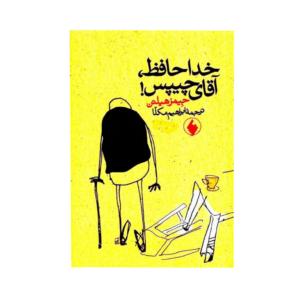 رمان خداحافظ آقای چیپس از جیمز هیلتن