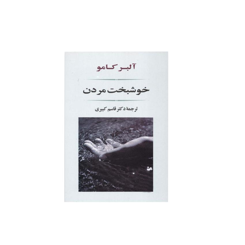 رمان خوشبخت مردن از آلبر کامو