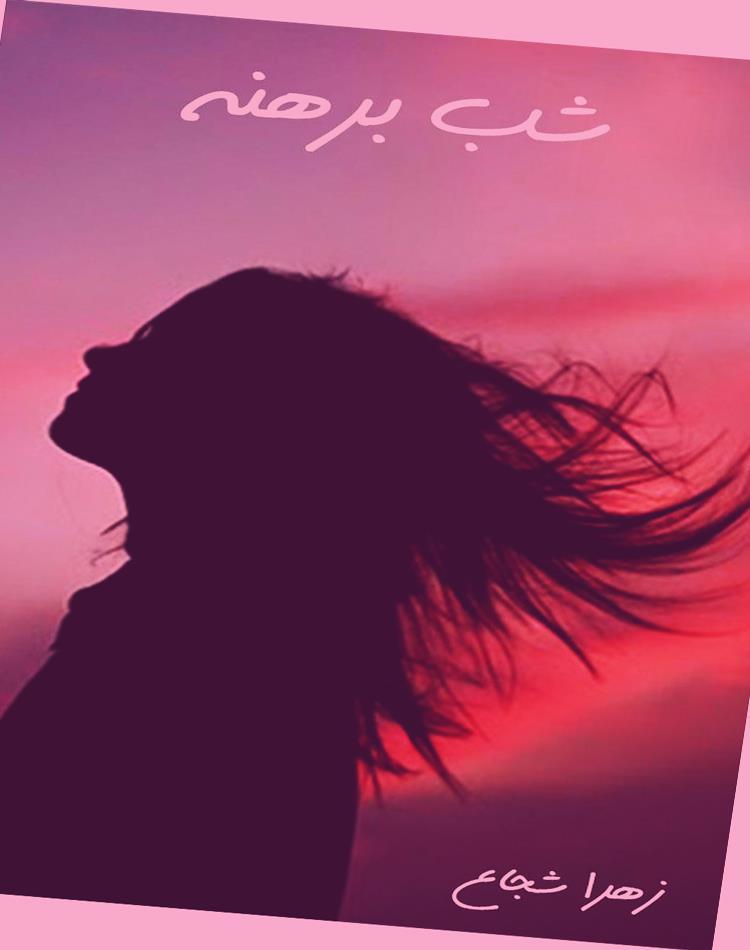رمان شب برهنه