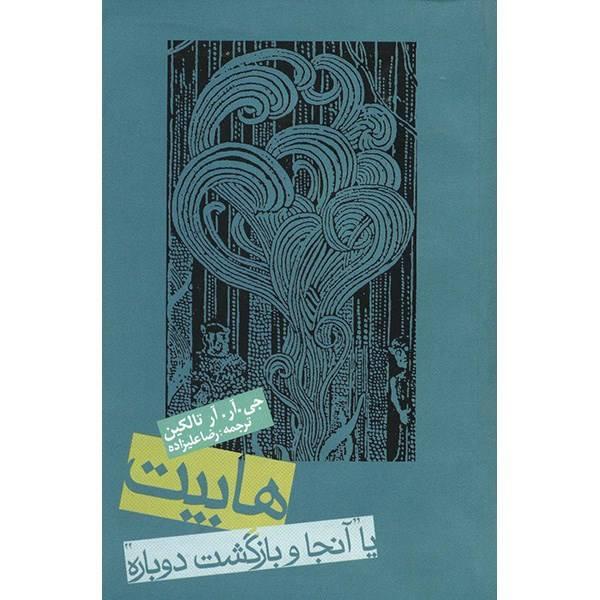 کتاب هابیت اثر جی آر آر تالکین