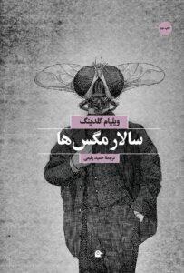 رمان سالار مگس ها اثر ویلیام گلدینگ