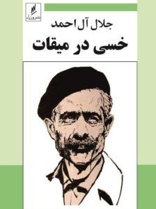 کتاب صوتی خسی در میقات جلال آل احمد