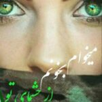 رمان می خوام بخونم از چشمای تو