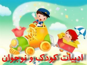 خلاصه ادبیات کودکان