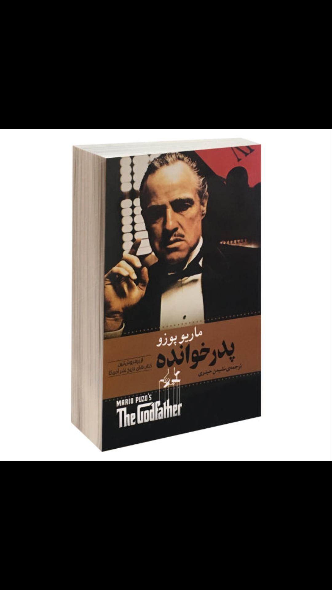 کتاب آخرین پدر خوانده
