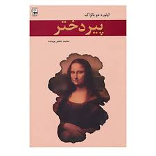 کتاب پیر دختر