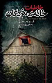کتاب خاطرات خانه مردگان