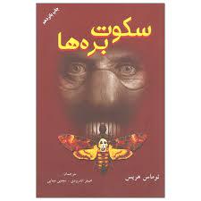 کتاب سکوت بره ها