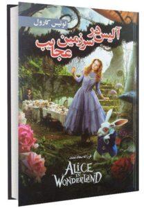 رمان آلیس در سرزمین عجایب از لوییس کارول