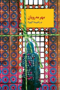 رمان مهر مهروویان