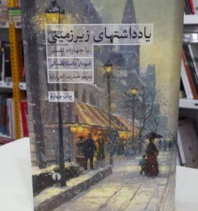 رمان یادداشت های زیر زمینی از داستایوفسکی