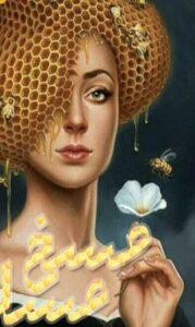 رمان مسخ عسل