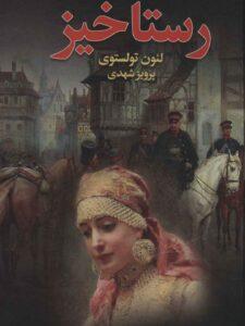 رمان رستاخیز از لئو تولستوی