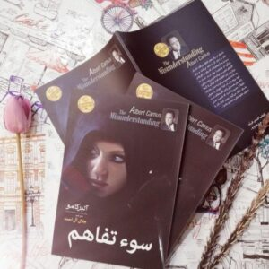 رمان سوءتفاهم از آلبر کامو