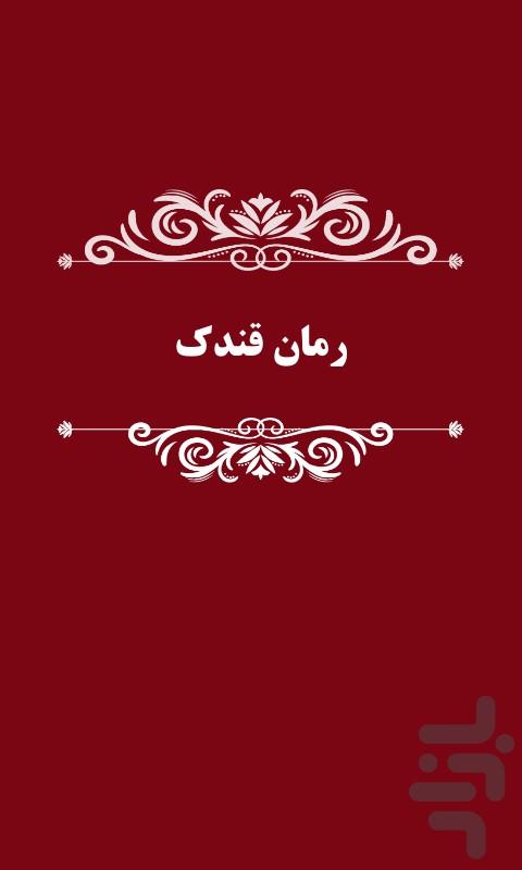 رمان قندک