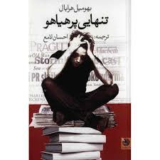 کتاب تنهایی پر هیاهو