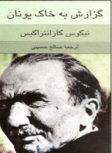 رمان گزارش به خاک یونان از نیکولاس کازانتزاکیس